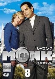 名探偵MONK シーズン7 Vol.8