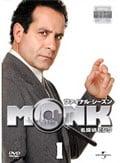 名探偵MONK ファイナル・シーズン Vol.1