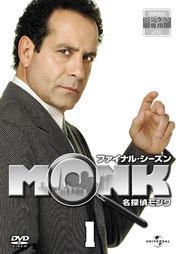 名探偵MONK ファイナル・シーズンセット