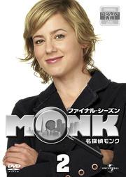 名探偵MONK ファイナル・シーズン Vol.2