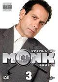 名探偵MONK ファイナル・シーズン Vol.3