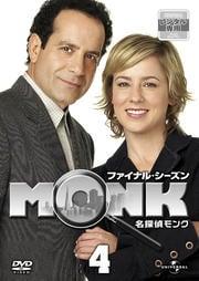 名探偵MONK ファイナル・シーズン Vol.4