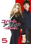 コバート・アフェア シーズン2 Vol.5