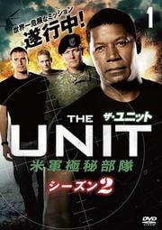 ザ・ユニット 米軍極秘部隊 シーズン2セット