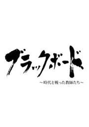 ブラックボード〜時代と戦った教師たち〜 第一夜