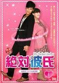 絶対彼氏〜My Perfect Darling〜 <台湾オリジナル放送版>セット