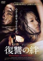 復讐の絆 Revenge:A Love Story