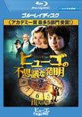 【Blu-ray】ヒューゴの不思議な発明