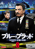 ブルー・ブラッド NYPD 正義の系譜 Vol.8