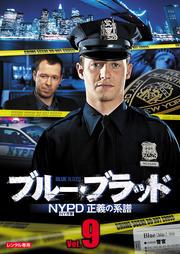 ブルー・ブラッド NYPD 正義の系譜 Vol.9