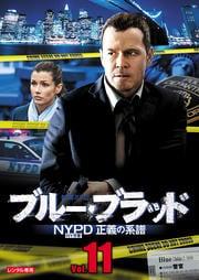 ブルー・ブラッド NYPD 正義の系譜 Vol.11