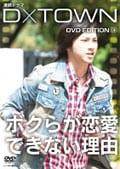 連続ドラマ D×TOWN 3「ボクらが恋愛できない理由」