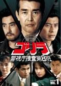 ゴリラ・警視庁捜査第8班 SELECTION 1