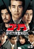 ゴリラ・警視庁捜査第8班 SELECTION 5