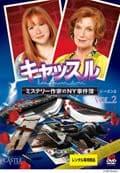 キャッスル/ミステリー作家のNY事件簿 シーズン2 Vol.2