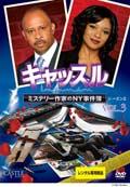 キャッスル/ミステリー作家のNY事件簿 シーズン2 Vol.3