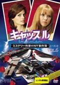 キャッスル/ミステリー作家のNY事件簿 シーズン2 Vol.6