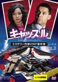 キャッスル/ミステリー作家のNY事件簿 シーズン2 Vol.8