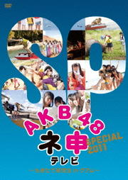 AKB48 ネ申テレビ SPECIAL〜もぎたて研究生inグアム〜