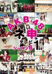 AKB48 ネ申テレビ シーズン6 1st