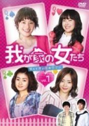 我が家の女たち〜甘くて苦い恋のサプリ〜 Vol.6
