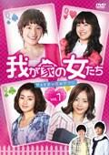 我が家の女たち〜甘くて苦い恋のサプリ〜 Vol.7