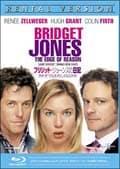 【Blu-ray】ブリジット・ジョーンズの日記 きれそうなわたしの12か月