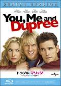 【Blu-ray】トラブル・マリッジ 〜カレと私とデュプリーの場合〜