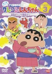 クレヨンしんちゃん TV版傑作選 第10期シリーズ 3