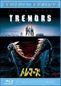 【Blu-ray】トレマーズ