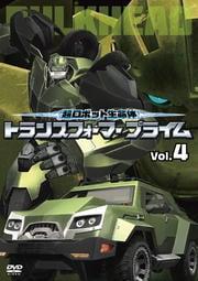 超ロボット生命体 トランスフォーマー プライム Vol.4