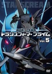 超ロボット生命体 トランスフォーマー プライム Vol.5