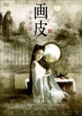 画皮 千年の恋 11巻