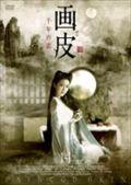 画皮 千年の恋 14巻