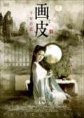 画皮 千年の恋 15巻