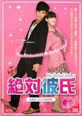 絶対彼氏〜My Perfect Darling〜 <台湾オリジナル放送版> Vol.3