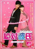 絶対彼氏〜My Perfect Darling〜 <台湾オリジナル放送版> Vol.6