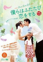 僕らはふたたび恋をする <台湾オリジナル放送版> Vol.11