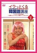 イラっとくる韓国語講座 vol.3 やったぜ!河本定食編 〜念願のパジャマの上に冷麺がついてきたセヨ!〜