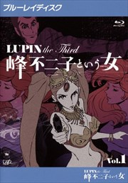【Blu-ray】LUPIN the Third 〜峰不二子という女〜 Vol.1