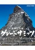 【Blu-ray】世界の名峰 グレートサミッツ キリマンジャロ 〜赤道直下の白き山〜