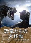 恐竜たちの大移動 〜MARCH OF THE DINOSAURS〜