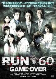 劇場版 RUN60 -GAME OVER-