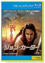 【Blu-ray】ジョン・カーター