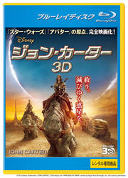 【Blu-ray】ジョン・カーター 3D