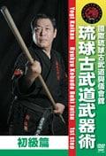 國際琉球古武道與儀會舘 琉球古武道武器術 初級篇