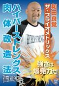 和田良覚 ハイパーストレングス肉体改造法