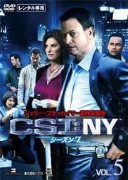 CSI:NY シーズン7 Vol.5