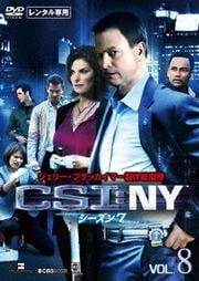 CSI:NY シーズン7 Vol.8