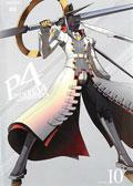 ペルソナ4 VOLUME 10